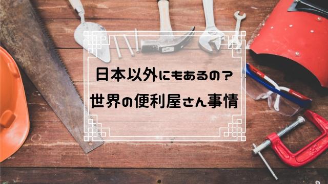 日本以外にもあるの?世界の便利屋さん事情