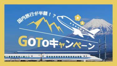 国内旅行が半額になると話題のGoToキャンペーン!使うためにはどうすればいいのか