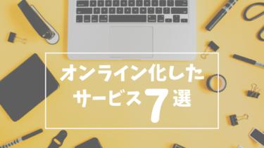 コロナ禍によりオンライン化したサービス7選