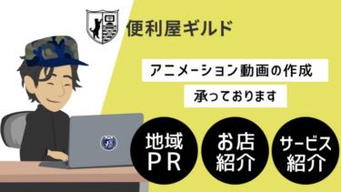 【サービス紹介】アニメーション動画の作成代行についてご紹介