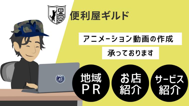 アニメーション動画 作成代行