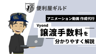 "Vyondアニメーションの""譲渡手数料""について解説"