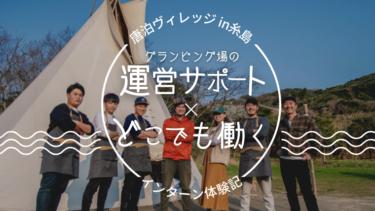 【インターン体験記】糸島の体験型グランピング施設で運営のお手伝いをしてきました